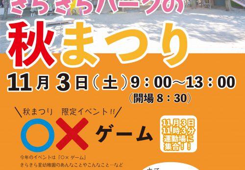 きらきら星幼稚園 秋まつり 11月3日(土)9:00〜13:00