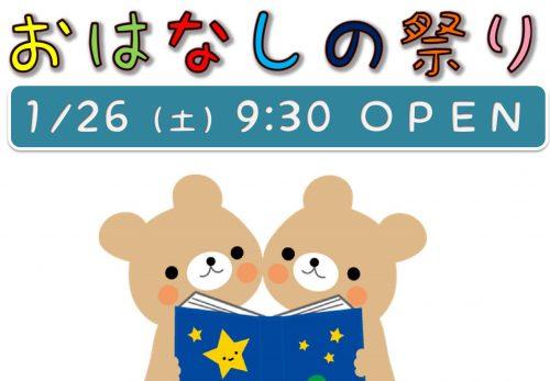おはなしの祭り 1/26(土)9:30 ~きらきら星幼稚園土曜日広場~