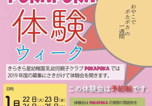乳幼児親子クラブPOKAPOKA体験ウィーク  1/22〜1/25  10:00〜11:50