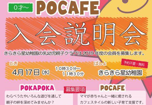 乳幼児親子クラブPOKAPOKA&Pocafe入会説明会 4/17(水)10:30~