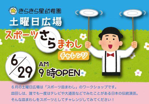 6/29(土)土曜日広場スポーツ皿まわしワークショップ