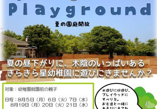夏の園庭開放 Open Playground のご案内