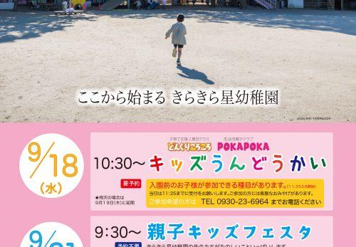 キッズ運動会 9/18(水)& 入園説明会 9/21(土)のお知らせ