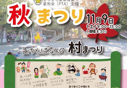11月9日(土)9:00- きらきら星幼稚園 星和会(PTA)主催 秋まつり