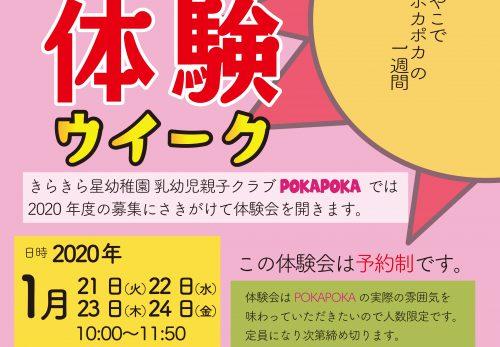 【満席】乳幼児親子クラブ POKAPOKA体験ウイーク 1/21(火)〜1/24(金)