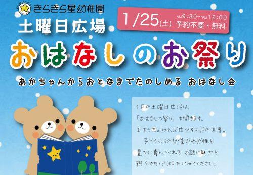 1/25(土)きらきら星土曜日広場「おはなしのお祭り」9:30〜12:00