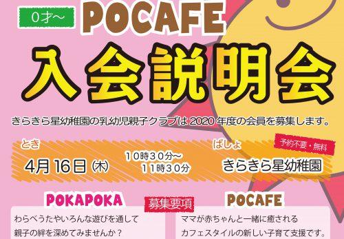 乳幼児親子クラブPOKAPOKA &Pocafe入会説明会 4/16(木)10:30〜11:30