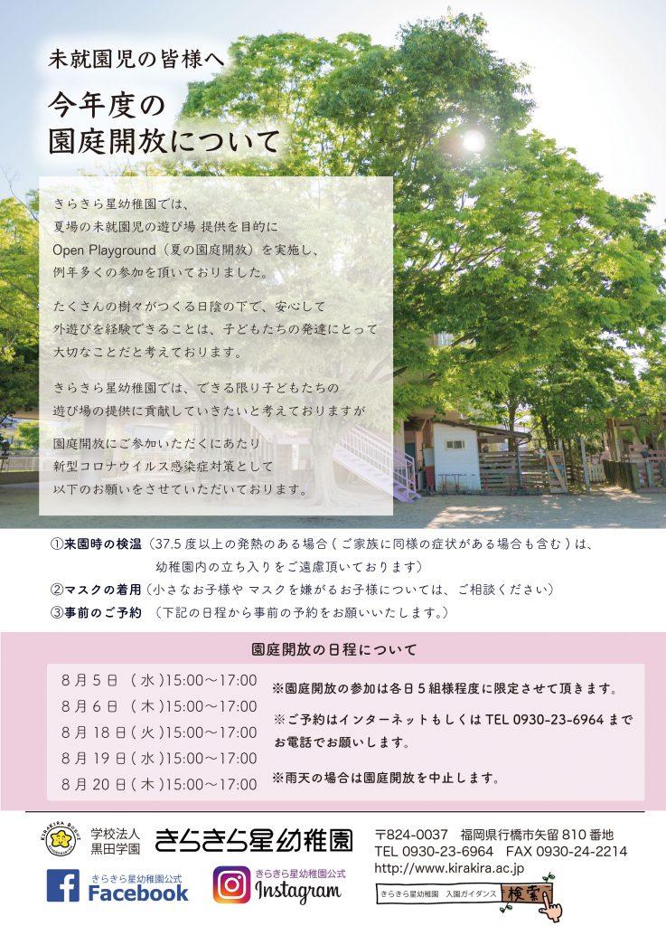 夏の園庭開放について2020