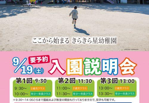 9/19(土)入園説明会開催のお知らせ【予約制】