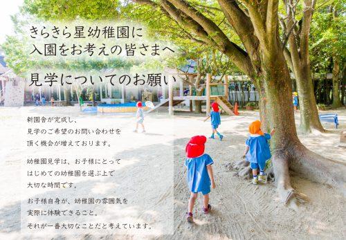 きらきら星幼稚園に入園をお考えの皆様へ 見学についてのお願い