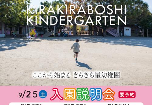 9/25(土)入園説明会開催のお知らせ【予約制】